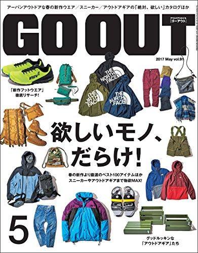 GO OUT (ゴーアウト) 2017年 5月号 [雑誌]の詳細を見る