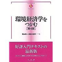 """環境経済学をつかむ〔第4版〕 (テキストブックス""""つかむ"""")"""