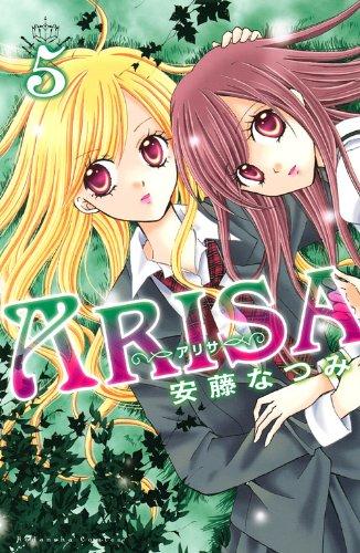 ARISA(5) (講談社コミックスなかよし)の詳細を見る