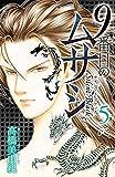 9番目のムサシ サイレント ブラック 5 (ボニータ・コミックス)