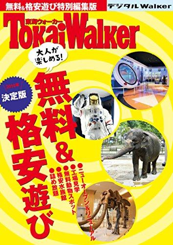 東海ウォーカー特別編集 大人が楽しめる! 無料&格安遊び (デジタルWalker)