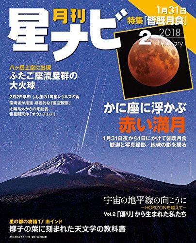 月刊星ナビ 2018年2月号 [雑誌]