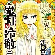 鬼灯の冷徹 二十五 (モーニングコミックス)