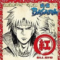 Ongaku Emaki-Ao Ban Moeyo Waga by Soundtrack (2009-06-09)