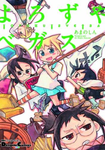 よろずやベガス (電撃コミックス EX 4コマコレクション)の詳細を見る