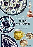 東欧のかわいい陶器:ポーリッシュポタリーと、ルーマニア、ブルガリア、ハンガリー、チェコに受け継がれる伝統と模様