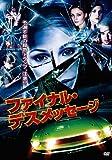 ファイナル・デスメッセージ[DVD]