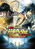 舞台『弱虫ペダル』インターハイ篇 The WINNER [DVD]