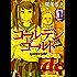 ゴールデンゴールド(1) (モーニングコミックス)