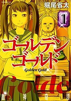 [堀尾省太]のゴールデンゴールド(1) (モーニングコミックス)