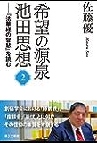 希望の源泉・池田思想:『法華経の智慧』を読む(2)