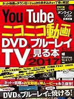 YouTubeとニコニコ動画をDVD&ブルーレイにしてTVで見る本2017 (三才ムックvol.926)