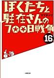 ぼくたちと駐在さんの700日戦争 (16) (小学館文庫)