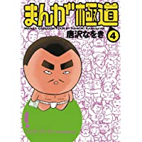 まんが極道 4 (ビームコミックス)