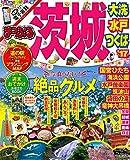 まっぷる 茨城 大洗・水戸・つくば '17 (まっぷるマガジン)