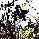 アニメ『劇場版 黒子のバスケ LAST GAME』挿入歌「Against The Wind」(アーティスト盤)(DVD付)