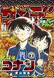 マンガ感想(週刊少年サンデー40号)