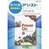 教科書アシスト東京書籍版パワーオン1