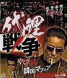 代理戦争 やくざ×韓国マフィア[Blu-ray/ブルーレイ]