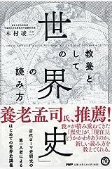 教養としての「世界史」の読み方 単行本(ソフトカバー)