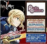 プリズムコネクト Fate/Zero ブースターパック BOX