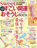 sweet占いBOOK 特別編集 人生が変わる! すごい開運おそうじBOOK 2019決定版 ...