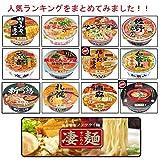 ニュータッチ 凄麺 富山黒醤油登場 人気ランキング12食セット AAタイプ