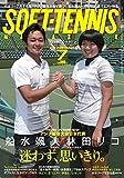 ソフトテニスマガジン 2018年 07 月号 [雑誌]