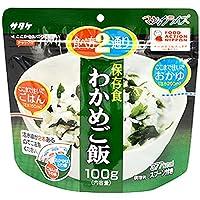 サタケ マジックライス 備蓄用 わかめご飯 100g×5個 セット (アレルギー対応食品 防災 保存食 非常食)