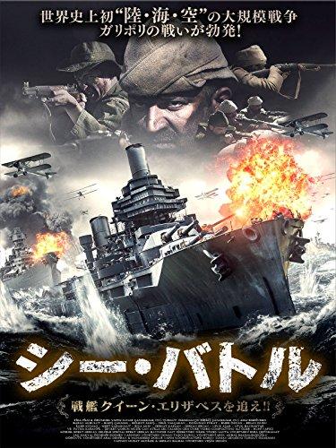 シー・バトル 戦艦クイーン・エリザベスを追え!!(吹替版)