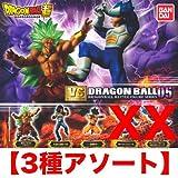 ガシャポン ドラゴンボール超 VSドラゴンボール05【3種アソート】