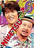 にけつッ!!6 [DVD]