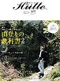 Hutte(ヒュッテ) vol.09 Spring (別冊 山と溪谷)