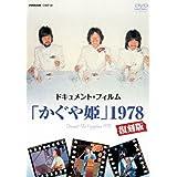 ドキュメント・フィルム「かぐや姫」1978復刻版 [DVD]