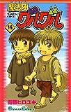 魔法陣グルグル 16巻 (デジタル版ガンガンコミックス)