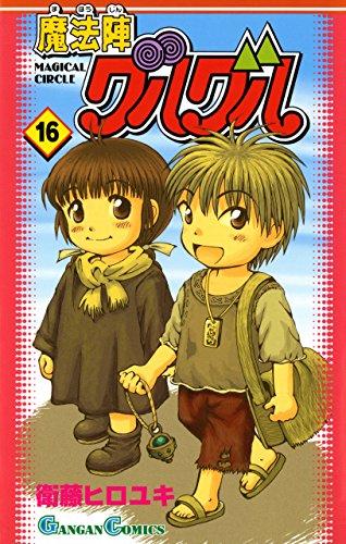 魔法陣グルグル16巻 (デジタル版ガンガンコミックス)