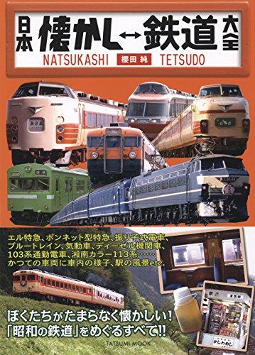 日本懐かし鉄道大全 (タツミムック)