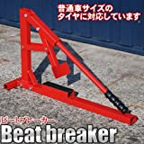 iimono117 テコの原理でビートを楽々落とせる♪バイクのタイヤ 交換用 手動式 ビートブレーカー タイヤチェンジャー