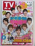 週刊TVガイド関西版(テレビガイド)2014年6月27日表紙:Hey!Say!JUMP