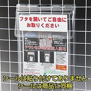 屋外用チラシケース「インフォパックA4」 (シール貼付なし) 超軽量カンタン取付 #31020