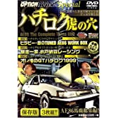 VIDEO OPTION COLLECTORS EDITION SPECIAL ハチロク虎の穴 [DVD]