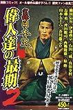 実録 日本史偉人達の最期 2 (ミッシィコミックス)