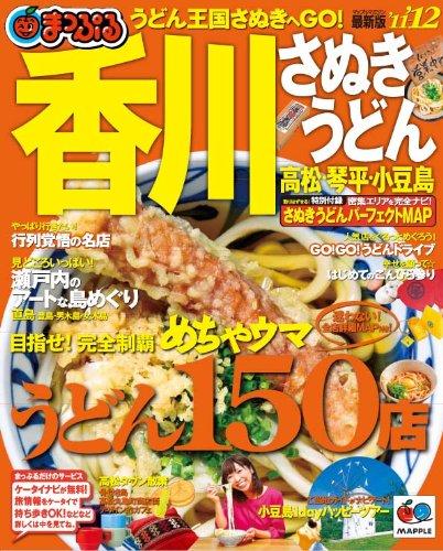 まっぷる香川 さぬきうどん 高松・琴平・小豆島'11-12 (まっぷる国内版)