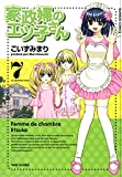 家政婦のエツ子さん(7) (バンブーコミックス 4コマセレクション)