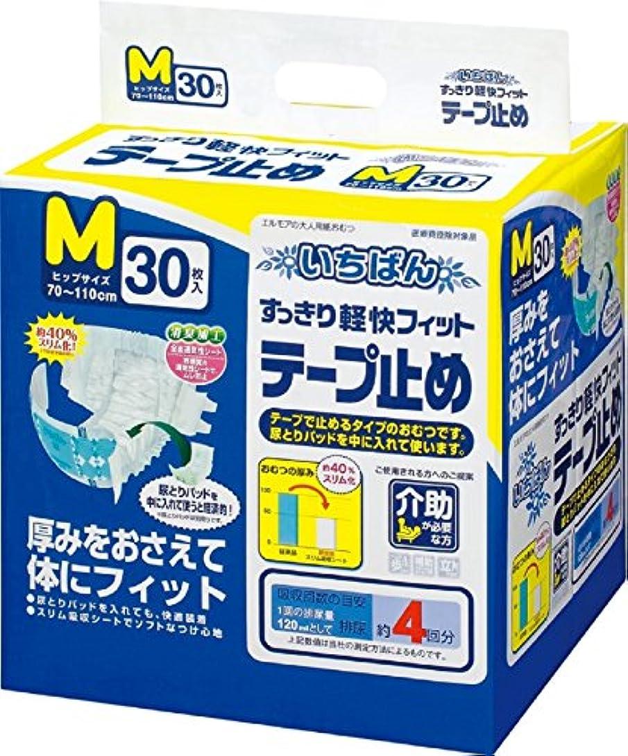 直径凍結チラチラするいちばん すっきり 軽快フィット テープ止めタイプ Mサイズ 30枚入 【ADL区分:寝て過ごす事が多い方】