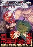 空の境界 the Garden of sinners(8) (星海社COMICS)