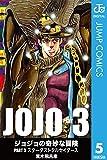 ジョジョの奇妙な冒険 第3部 モノクロ版 5 (ジャンプコミックスDIGITAL)
