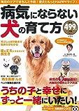 病気にならない犬の育て方 (TJMOOK 知恵袋BOOKS)