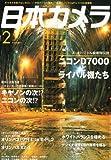 日本カメラ 2011年 02月号 [雑誌]
