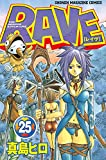 RAVE(25) (週刊少年マガジンコミックス)